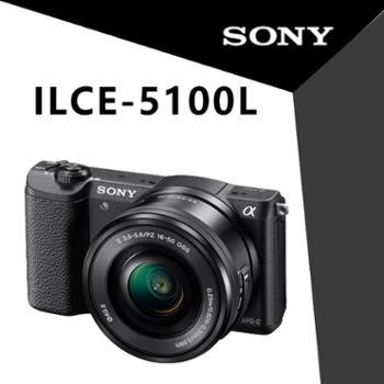 【国行正品】索尼(SONY)ILCE-5100L微单数码相机单头套机(16-50mm)
