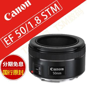 【国行正品】佳能(Canon)EF 50mm f/1.8 STM 新一代标准定焦镜头 小痰盂 佳能50/1.8