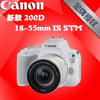 【国行正品】佳能(Canon)新款 EOS 200D 单反套机(EF-S18-55mm IS STM) 黑色/白色 100D升级款