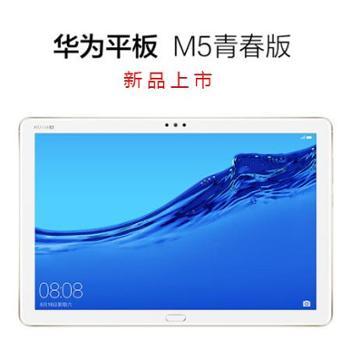 华为平板M5青春版10.1英寸4GB+64GB华为M5青春版办公学习平板华为平板M5
