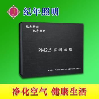 纪年照明PM2.5监测治理(本品内含:PM2.5监测仪一台负氧离子SLED钻石灯三只)