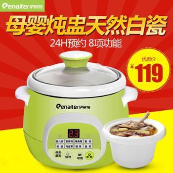 伊莱特 ED-15E03 煲汤锅 电炖锅 白瓷煮粥锅 迷你bb煲电炖盅1.5L