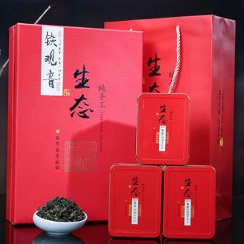 茶叶铁观音安溪铁观音礼盒装茶叶乌龙茶兰花香浓香型新茶250g