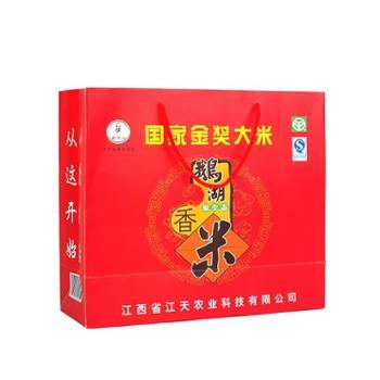 国家金奖大米鹅湖香米原生态香米5KG礼盒装