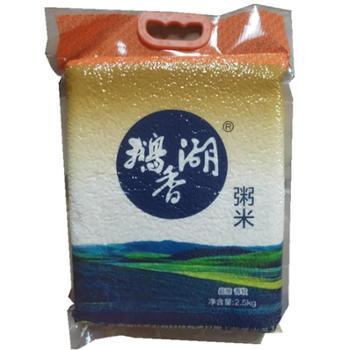 鹅湖金奖大米煮粥专用香米2.5KG(新包装)