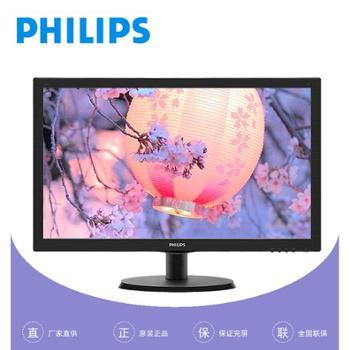 飞利浦223V5LSB 21.5英寸LED高清电脑主机液晶显示器22