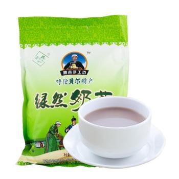 绿川然奶油甜奶茶400克装内蒙古呼伦贝尔特产内置独立小包装
