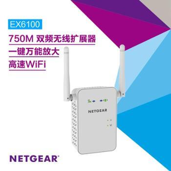 Netgear网件EX6100 AC750M双频无线扩展器 WIFI信号放大器中继器