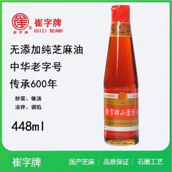 中华老字号崔字牌小磨纯芝麻油香油无添加炒菜凉拌煲汤448ml
