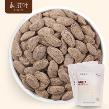 【秋滋叶】特大长兴白岘吊瓜子奶油味208g*2袋