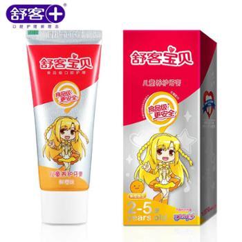 舒客宝贝儿童营养牙膏40g*2清新口气 乳牙研制 鲜橙味2-5岁