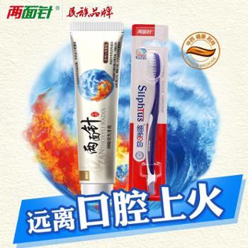 两面针清火牙膏远离口腔上火口舌生疮起泡清新口腔祛口臭(140克/支)