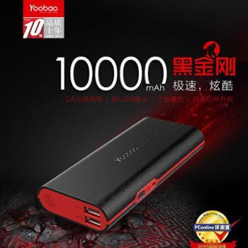 羽博充电宝10000毫安2a快充通用移动电源S7高性价比双USB输出