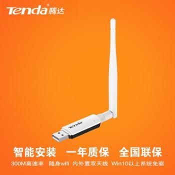 腾达/Tenda U1 300M穿墙USB无线网卡 台式机 wifi接收器电脑