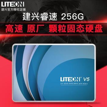 建兴/LITEON 睿速 256G V5S SSD 笔记本台式机电脑固态硬盘非240G
