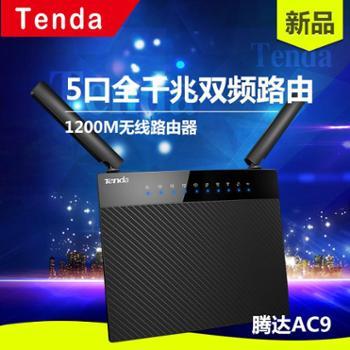 Tenda/腾达 AC9 光纤11AC千兆双频1200M家用无线路由器穿墙
