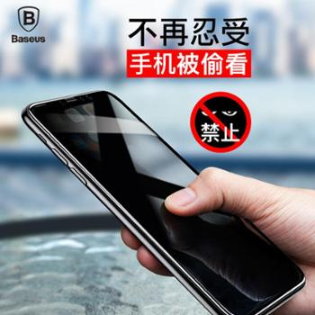Baseus/倍思 iphone X手机保护膜 苹果X PET软边防偷窥膜