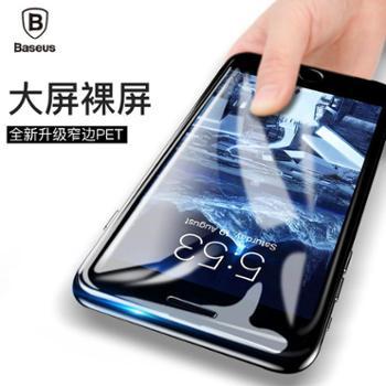 Baseus/倍思 iphone7/8保护膜 升级窄边PET软边钢化玻璃膜0.23