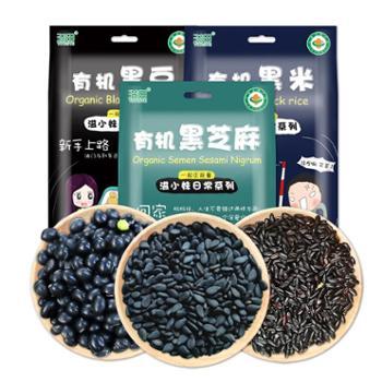 溢田有机杂粮组合黑米黑豆黑芝麻共2550g五谷杂粮