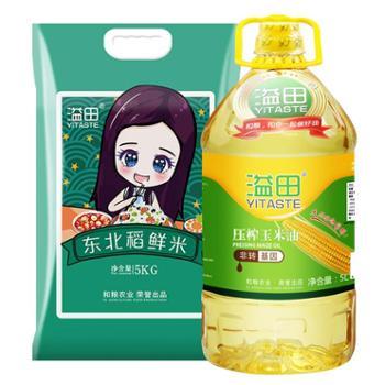 溢田东北稻鲜米5kg玉米油5L粮油组合