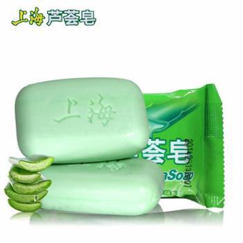 (3块装)上海香皂芦荟皂+保健皂+硼酸浴皂沐浴皂85克*3块组合装国货