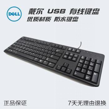 戴尔键盘DELL KB212 有线键盘 戴尔键盘 键盘 戴尔有线键盘