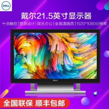 Dell/戴尔 S2240T 21.5英寸宽屏高清触摸屏设计办公液晶显示器