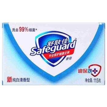 舒肤佳香皂纯白清香型115g 洗去99%细菌