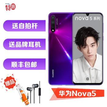 【现货速发】华为nova58GB+128GB全网通后置四摄麒麟810移动联通电信4G手机