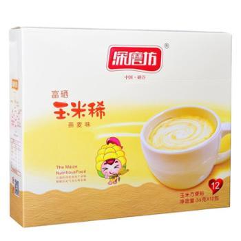 【深磨坊】玉米人富硒玉米稀燕麦味36g*12条家庭装