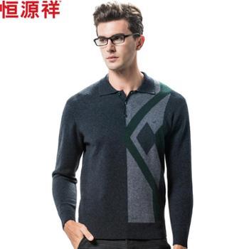 恒源祥男士羊毛衫新款秋冬男装商务翻领套头中年针织毛衣