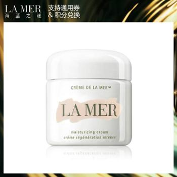 LAMER海蓝之谜经典精华面霜60ml