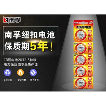 正品南孚纽扣电池 CR2032锂电池3V 5粒装 主板 机顶盒电子体重秤电池