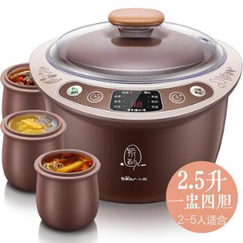 Bear/小熊DDZ-C25Z2紫砂锅电炖锅家用全自动陶瓷养生煲汤锅