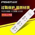 品胜智能排插多用插座接线板电源拖线板多功能插头转换器3插位