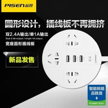 品胜插线板创意智能排插USB接线板充电器转换插头家用电源插座KY-33