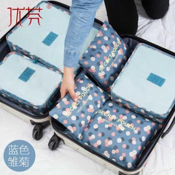 优芬旅行收纳袋6件套行李整理包旅游衣物收纳整理袋内衣收纳包生活用品旅行套装