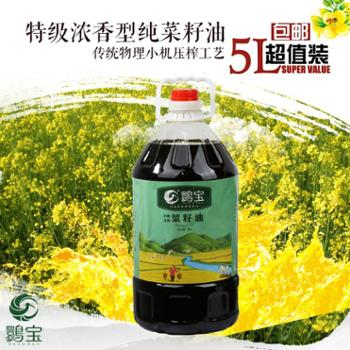【鹮宝实业】小机压榨特级浓香型菜籽油5L包邮
