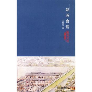 姑苏食话-苏州文化丛书正版自营苏州大学出版社9787810902090