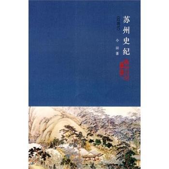 苏州史纪(近现代)-苏州文化丛书正版自营苏州大学出版社9787810375474