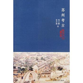 苏州考古-苏州文化丛书 正版自营 苏州大学出版社 9787810377119