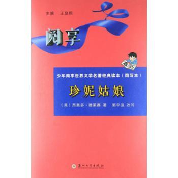 少年阅享世界文学名著经典读本:珍妮姑娘(简写本)
