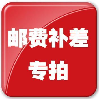 5元邮费补差 硅胶低价值手机膜壳专用补差!