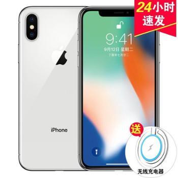 【赠无线充+保护壳+钢化膜】苹果 Apple iPhone X 全网通 4G手机 iPhoneX