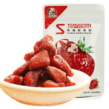 台湾原装进口毛老爹草莓鲜果干办公室零食蜜饯水果干果脯