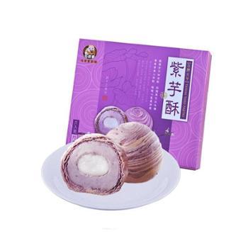 毛老爹台湾进口新款紫芋酥芋头酥300g6入大甲名产