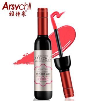 雅诗泉 红酒魅惑唇釉 唇彩 持久防水 不易脱色