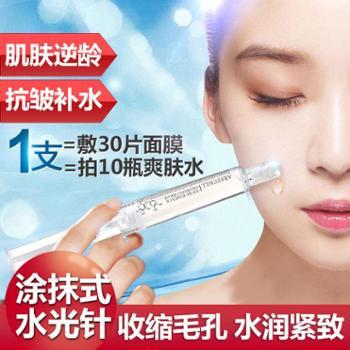(买二赠一)雅诗泉涂抹式水光针补水保湿玻尿酸精华液提亮肤色紧致肌肤