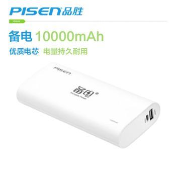 品胜 移动电源 备电10000mAh(升级版) 大容量充电宝 安卓苹果手机通用pisen便携小巧