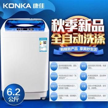 Konka/康佳 全自动洗衣机6.2kg公斤家用波轮全自动洗衣机